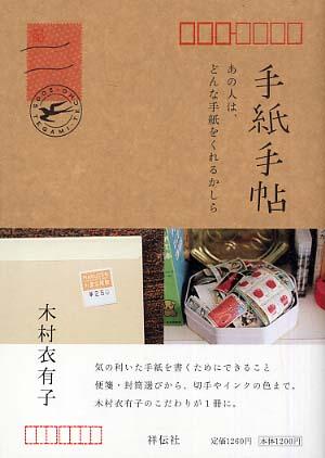 160327_手紙手帖
